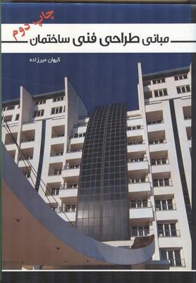 مباني طراحي فني ساختمان (ميرزاده) اول و آخر