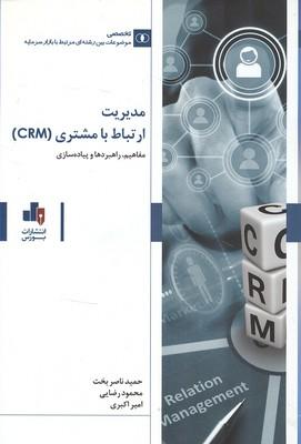 مديريت ارتباط با مشتري (CRM) (بخت) بورس
