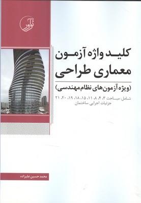 كليد واژه آزمون معماري طراحي ويژه آزمون هاي نظام مهندسي (عليزاده) نوآور