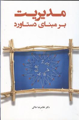 مديريت بر مبناي دستاورد (خاكي) فوژان
