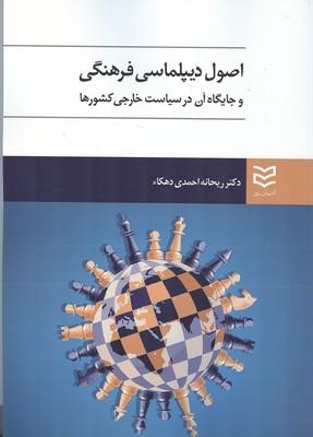 اصول ديپلماسي فرهنگي (احمدي دهكاء) اديبان روز