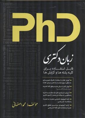 phd زبان دكتري قابل استفاده براي كليه رشته ها و گرايش ها (اصفهاني) عصر كنكاش