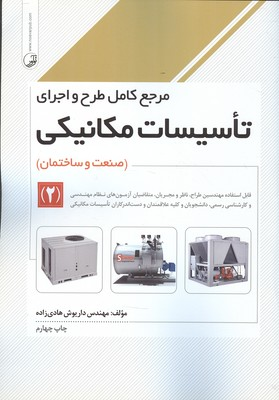مرجع كامل طرح و اجراي تاسيسات مكانيكي 2 (هادي زاده) نوآور