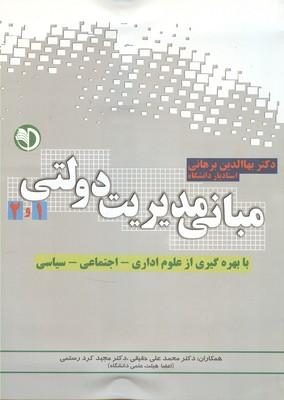 مباني مديريت دولتي 1 و 2 (برهاني) برآيند پويش