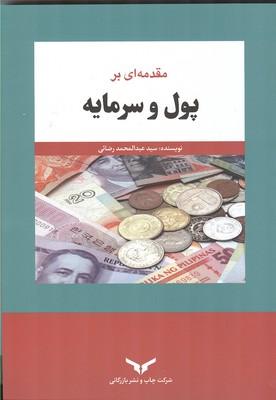 مقدمه اي بر پول و سرمايه (رضايي) چاپ و نشر بازرگاني