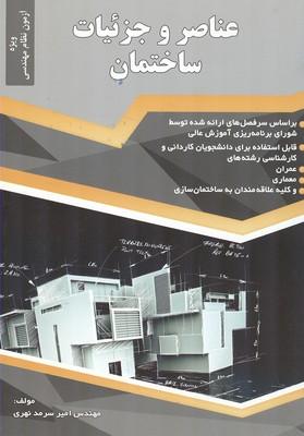 عناصر و جزئيات ساختمان (سرمد نهري) گيتا تك