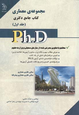مجموعه ي معماري كتاب جامع دكتري جلد 1 (حاتمي) آراه