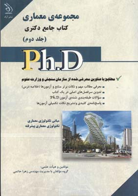 مجموعه ي معماري كتاب جامع دكتري جلد 2 (حاتمي) آراه
