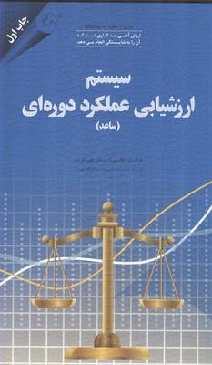 سيستم ارزشيابي عملكرد دوره اي (پور عزت) مهربان نشر