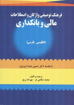 فرهنگ توصيفي واژگان و اصطلاحات مالي و بانكداري عبده تبريزي (صالحي فر) صفار