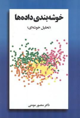خوشه بندي داده ها (تحليل خوشه اي) (مومني) مولف