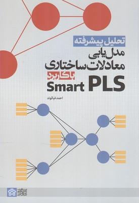 تحليل پيشرفته مدل يابي معادلات ساختاري با كاربرد smart PLS (غياثوند)علامه