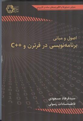 اصول و مباني برنامه نويسي در فرترن و ++c  (مسعودي) خواجه نصير الدين طوسي