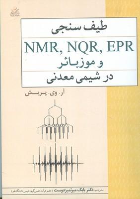 طيف سنجي nmr, nqr, epr و موزبائر در شيمي معدني پريش (ميرتميزدوست) اميد انقلاب