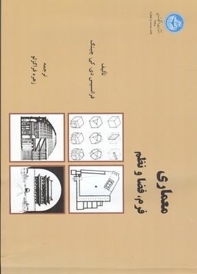 معماري فرم ، فضا و نظم چينگ (قراگزلو) دانشگاه تهران