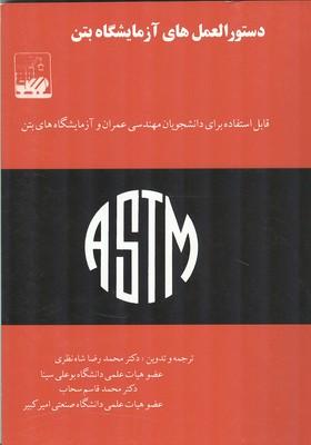 دستور العمل هاي آزمايشگاه بتن (شاه نظري) علم و صنعت