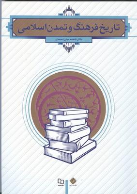 تاريخ فرهنگ و تمدن اسلامي (جان احمدي) نشر معارف