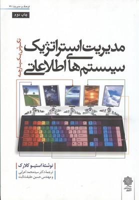 مديريت استراتژيك سيستم هاي اطلاعاتي كلارك (اعرابي) دفتر پژوهشهاي فرهنگي