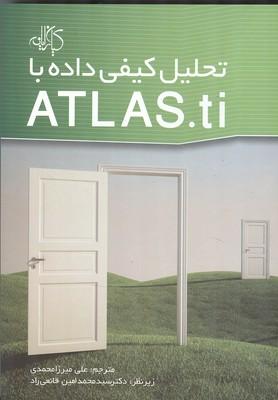 تحليل كيفي داده با Atlas.ti (ميرزامحمدي) كيان رايانه
