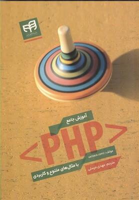 آموزش جامع PHP با مثال هاي متنوع و كاربردي لوپز (مرسلي) كيان رايانه