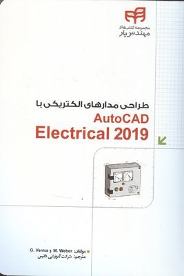 طراحي مدارهاي الكتريكي با 2019 autocad electrical ورما (داتيس) كيان رايانه