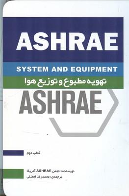 تهويه مطبوع و توزيع هوا ASHRAE كتاب دوم (افضلي) يزدا