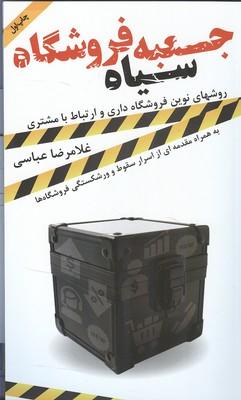 جعبه سياه فروشگاه اسرار سقوط و ورشكستگي فروشگاه ها (عباسي) مهربان نشر