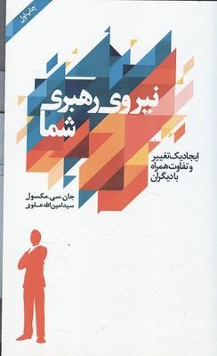 نيروي رهبري شما ايجاد يك تغيير و تفاوت همراه با ديگران مكسول (علوي) مهربان نشر