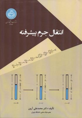 انتقال جرم پيشرفته (آرون) دانشگاه تهران