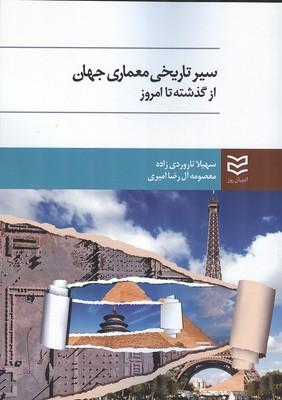 سير تاريخي معماري جهان از گذشته تا امروز (تاروردي زاده) اديبان روز