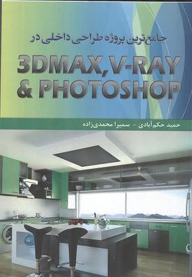 جامع ترين پروژه طراحي داخلي در 3dmaxTv-ray & photoshop (حكم آبادي) فدك