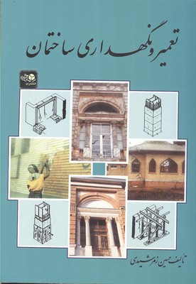 تعمير و نگهداري ساختمان (زمرشيدي) زمرد