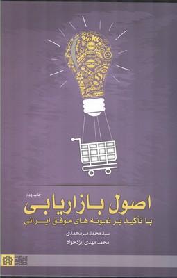 اصول بازاريابي با تاكيد بر نمونه هاي موفق ايراني (ميرمحمدي) علامه طباطبايي