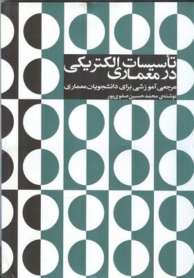 تاسيسات الكتريكي در معماري (صفوي پور) طراحان هنر