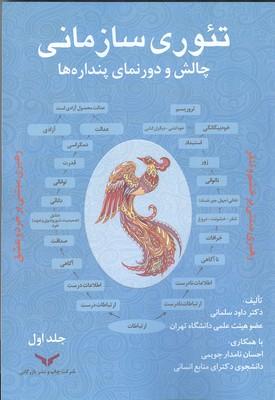 تئوري سازماني چالش و دورنماي پندارها جلد 1 (سلماني) چاپ و نشر بازرگاني