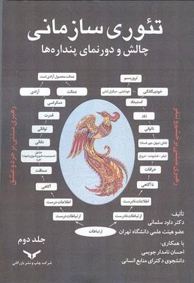 تئوري سازماني چالش و دورنماي پندارها جلد 2 (سلماني) چاپ و نشر بازرگاني