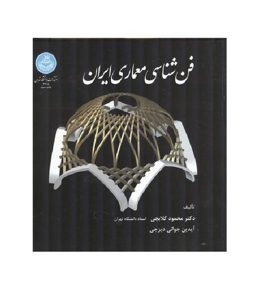 فن شناسي معماري ايران (گلابچي) دانشگاه تهران