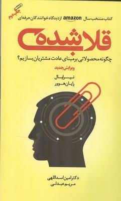 قلاب شده ايال (اسدالهي) مهربان نشر