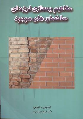 مفاهيم بهسازي لرزه اي ساختمان هاي موجود (بهنام فر) كنكاش