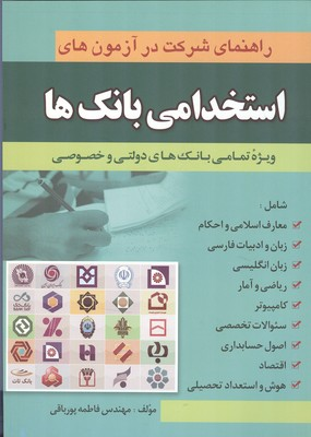 راهنماي شركت در آزمون استخدامي بانك ها (پورباقي) علوم ايران