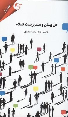 فن بيان و مديريت كلام (محمدي) مهربان نشر