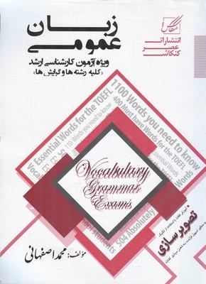 زبان عمومي ويژه آزمون كارشناسي ارشد (اصفهاني) عصر كنكاش