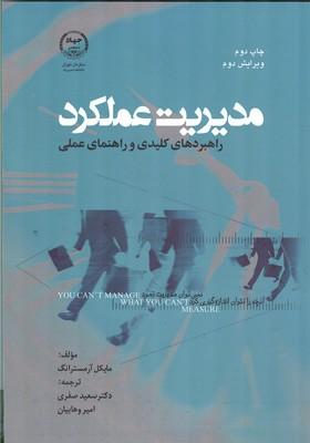 مديريت عملكرد آرمسترانگ (صفري) جهاد دانشگاهي