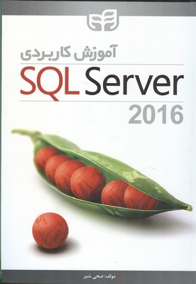 آموزش كاربردي SQL Server 2016 (شبر) كيان رايانه