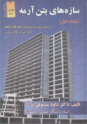 سازه هاي بتن آرمه جلد 1 (مستوفي نژاد) اركان دانش