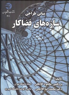 مباني طراحي سازه هاي فضاكار (گلابچي) دانشگاه پارس