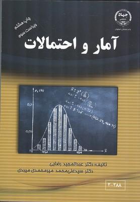 آمار و احتمالات (رضايي) جهاد دانشگاهي اصفهان