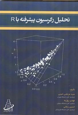 تحليل رگرسيون پيشرفته با R (اميني) پارسيان