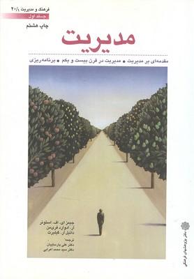مديريت استونر جلد 1 (پارساييان) دفتر پژوهشهاي فرهنگي