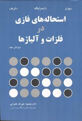 استحاله فازي در فلزات و آلياژها پورتر (علي اف خضرايي) نوپردازان